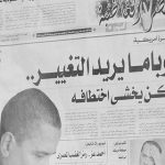 Developing a Culture of Investigative Journalism in the Arab World