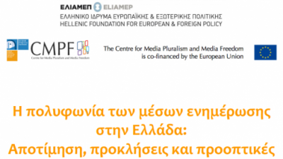 Permalink to:Workshop: Media Pluralism in Greece: Assessments, challenges and prospects – November 14th 2017